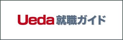 Ueda就職ガイド