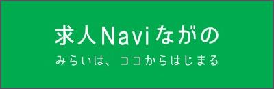 求人Navi長野